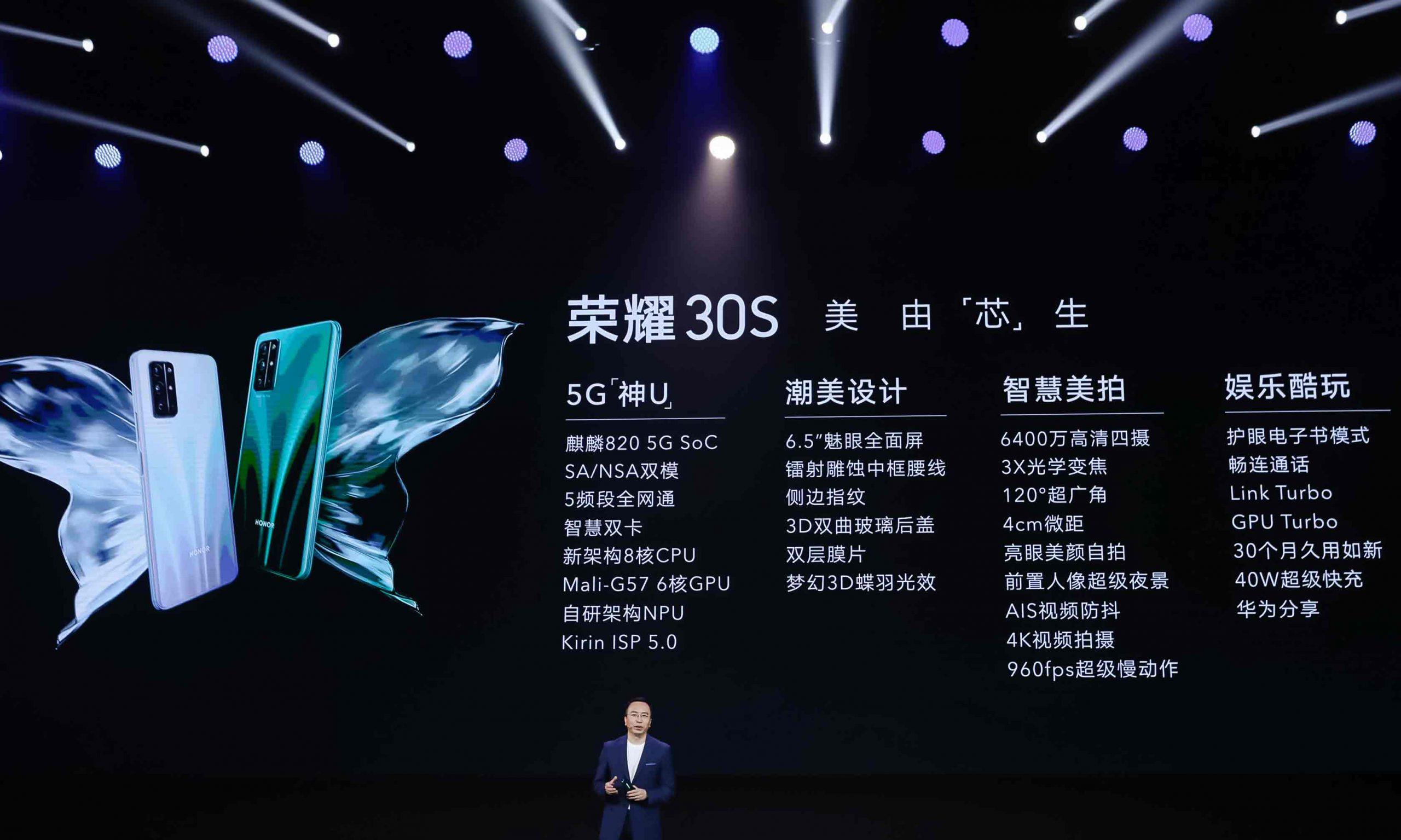 2020荣耀开年之作,美由「芯」生5G荣耀30S系列闪耀面世!