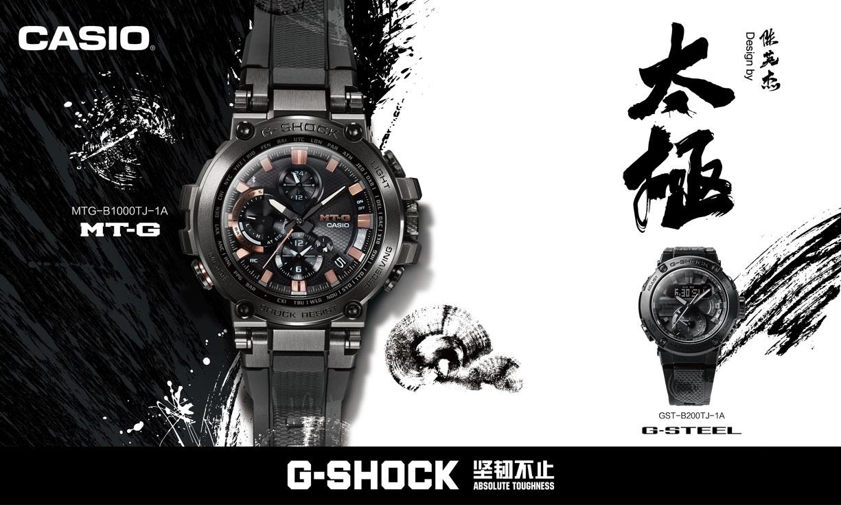 G-SHOCK 发布 Formless 酞极主题系列