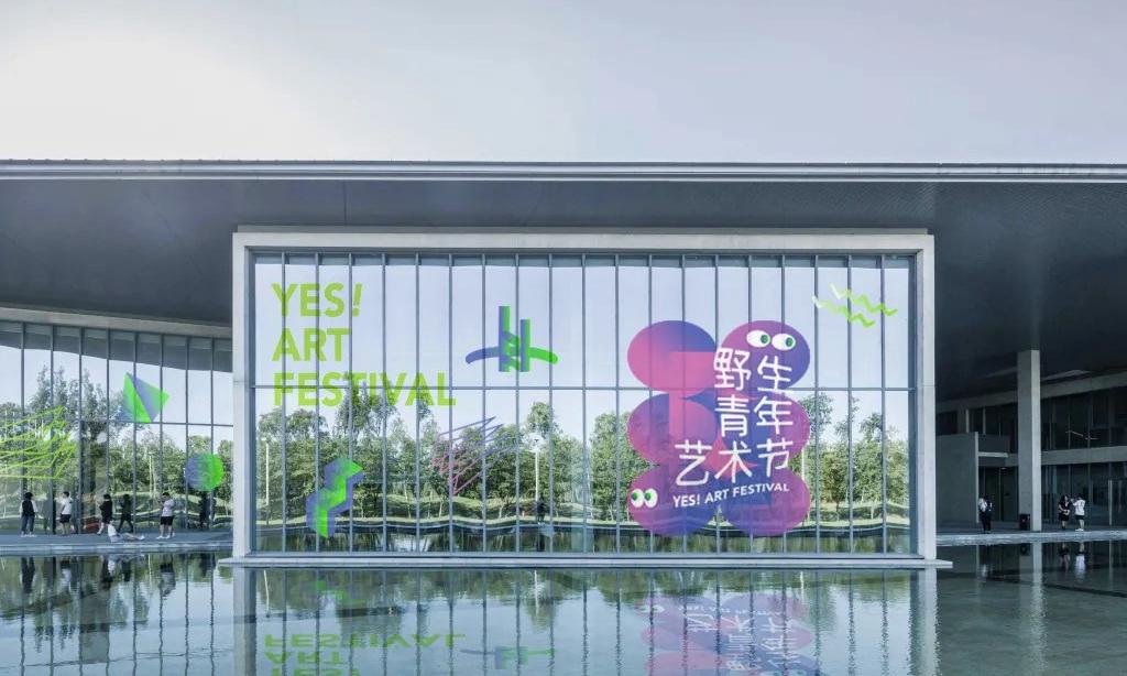 杭州野生青年艺术节即将开催