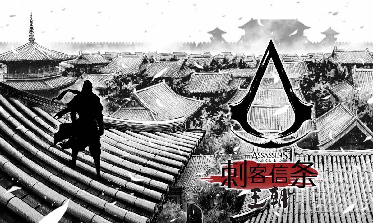 育碧公布中国原创漫画《刺客信条:王朝》,8 月 26 日上线