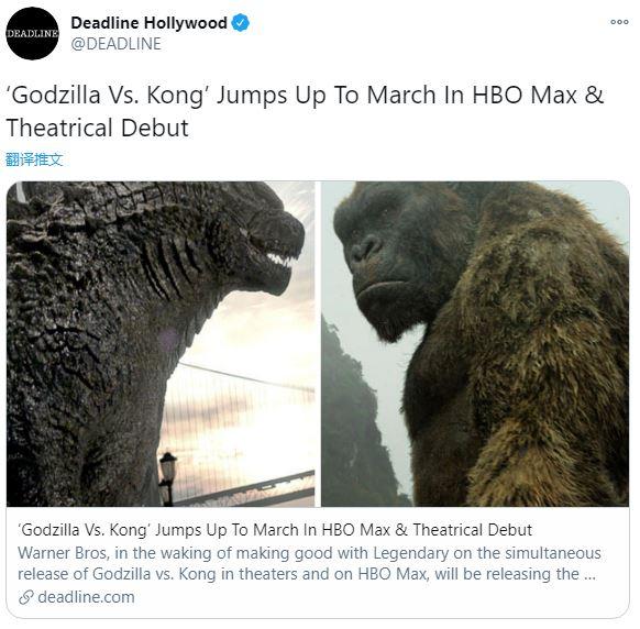 《哥斯拉大战金刚》提档至 3 月上映,流媒体同步上线
