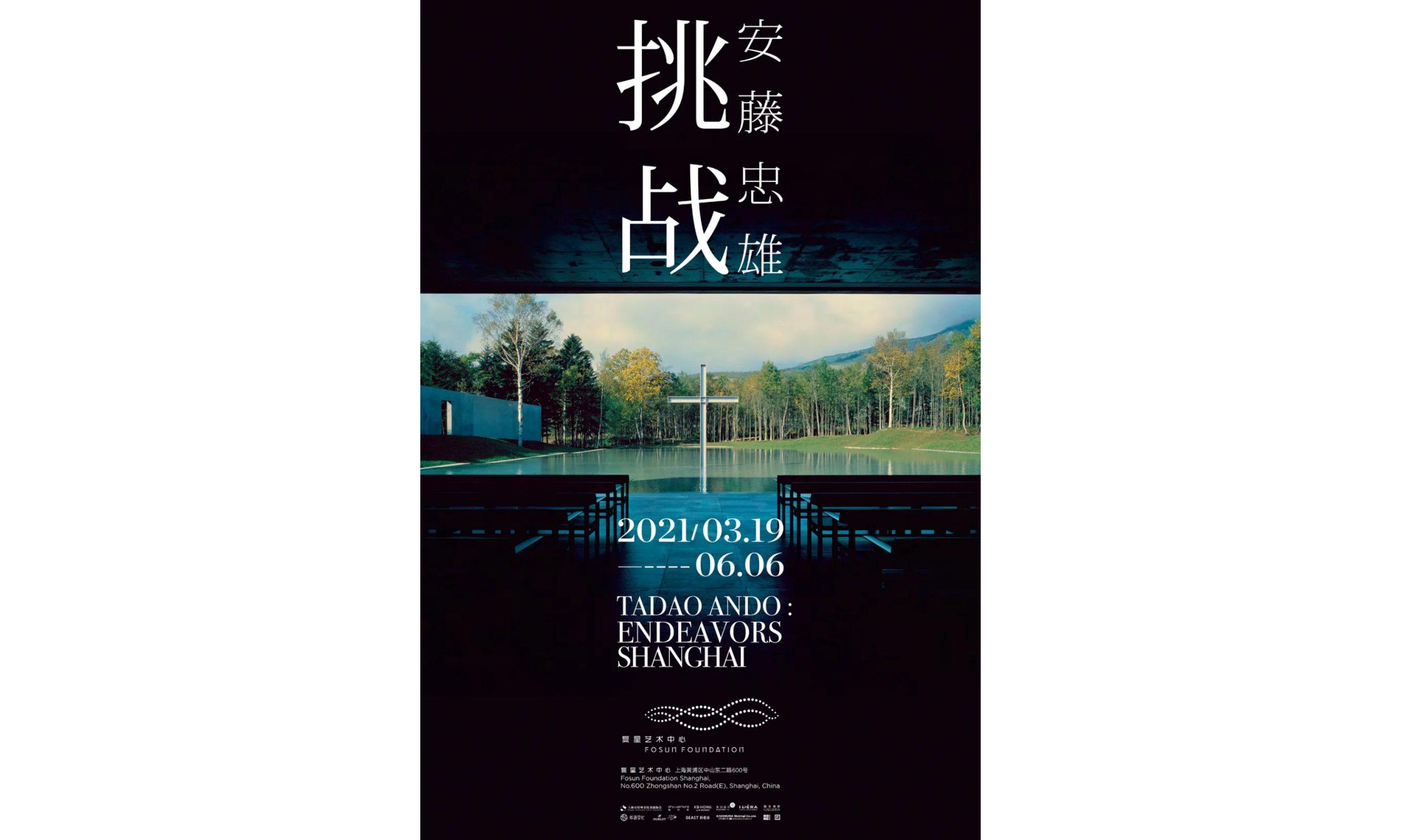 世界建筑大师安藤忠雄个展即将登陆上海复星艺术中心