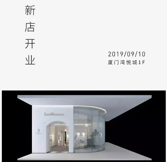 厦门湾悦城LeeMonsan枺上新店开业