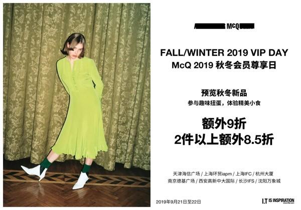 McQ麦蔻VIP DAY | 秋冬礼遇来袭,线下互动与惊喜折扣同步登陆