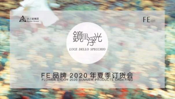 FLOWER ENJOY华人杰2020夏季订货会 镜里浮光