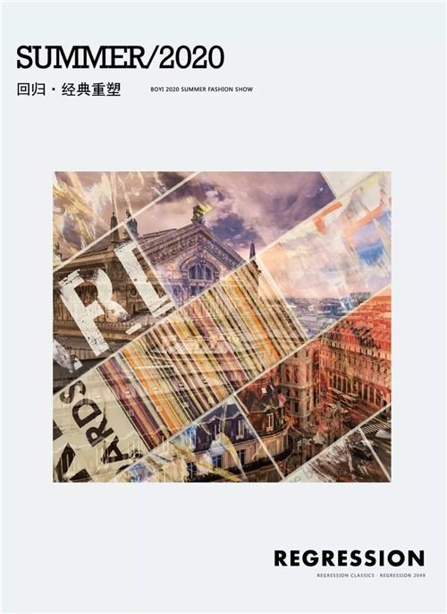 BOYI帛逸女装2020夏季新品发布会:回归经典重塑