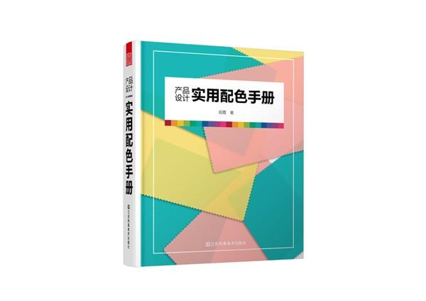 设计师可拿来即用 《产品设计实用配色手册》面世