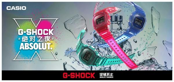 潮流入喉!G-SHOCK X ABSOLUT绝对伏特加联名款破界来袭