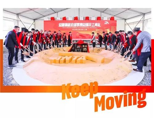 安踏集团迈出重要一步 全球零售总部落地上海