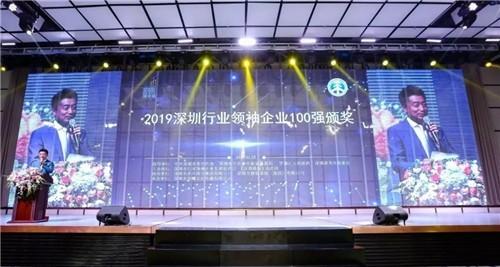 影儿时尚集团荣获深圳市多个奖项载誉而归