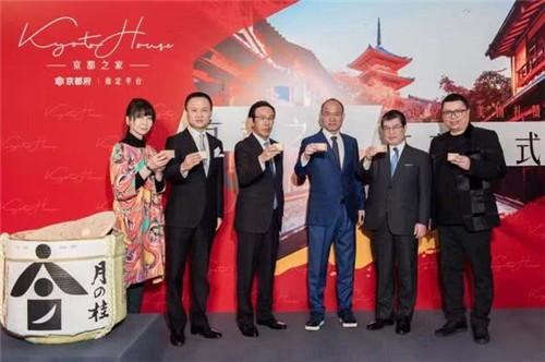 """全球首座""""京都之家""""在BFC外滩金融中心开幕"""