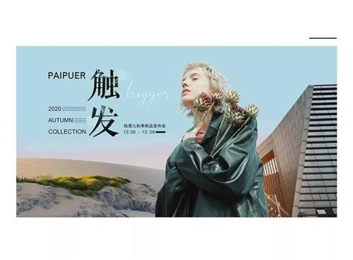 PAIPUER拍普儿女装2020秋季新品发布会#触·发#