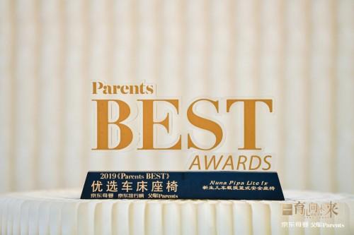 荷兰Nuna斩获Parents Best大奖,2020继续育儿向未来