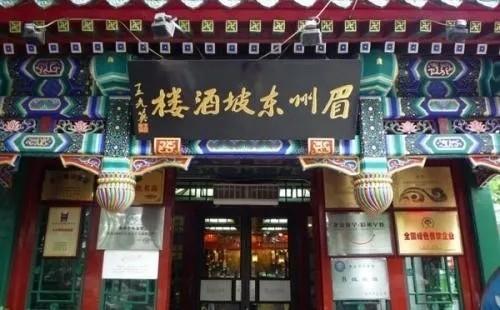 眉州东坡王刚:损失已近7000万,但再难也不关店