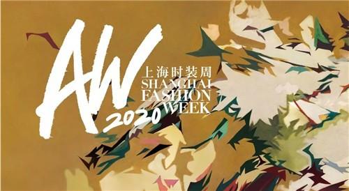关于2020秋冬上海时装周,致各位