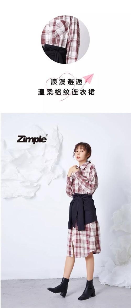 Zimple女装2020春季格纹新品系列