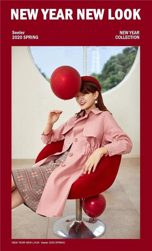 "Seeler茜纳女装2020春节穿搭:""鼠""于你的欣喜好运"
