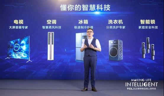 TCL王成:用智慧科技产品保障便利、健康的家居生活才是正经事