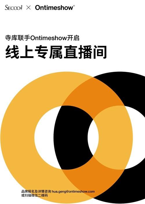 寺库联手Ontimeshow开启线上直播打通零售端口