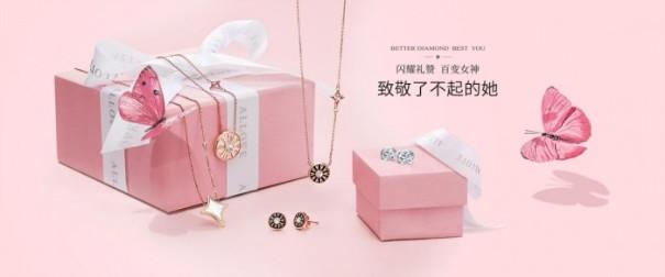 非凡的ALLOVE欧奈芙钻石礼物,礼赞了不起的不凡女神!