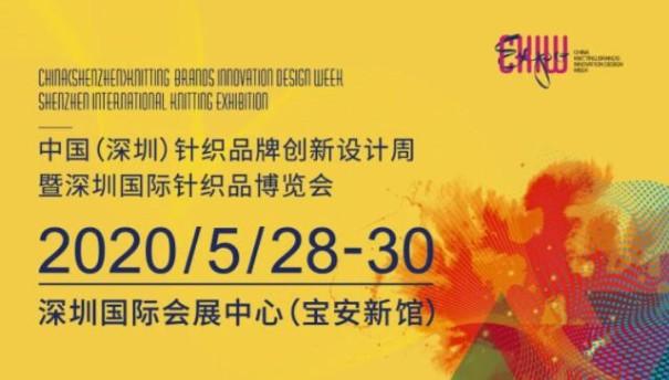CKIW深圳针博会将在全球最大单体展馆举办