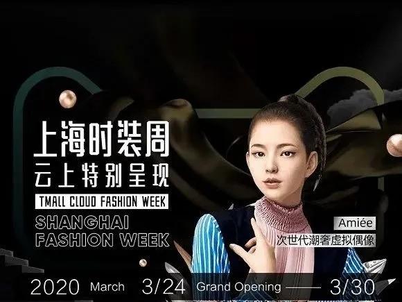 云上上海时装周即将开幕,150个品牌把秀场挪进直播间