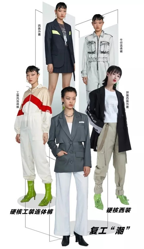 RE'VAN女装2020春夏新款服饰搭配流行趋势