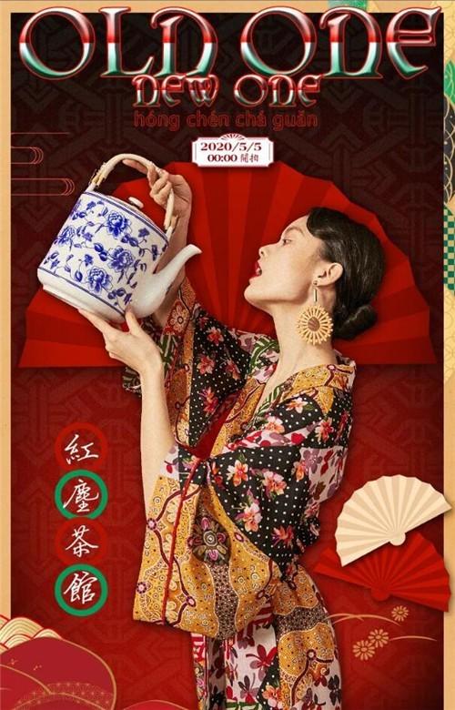 两三事女装2020夏季新款搭配:旧爱新欢 · 红尘茶馆