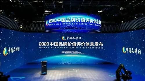 雅戈尔位列纺织服装榜首,2020中国品牌价值评价信息发布