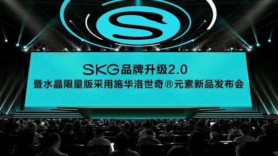 "SKG跨界施华洛世奇推出颈椎按摩仪新品,缔造完美""天鹅颈"""