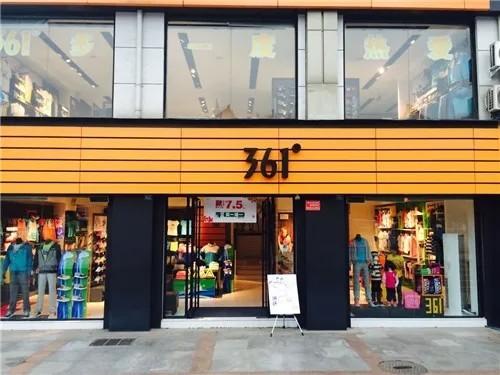 知名运动品牌361°将撤出台湾