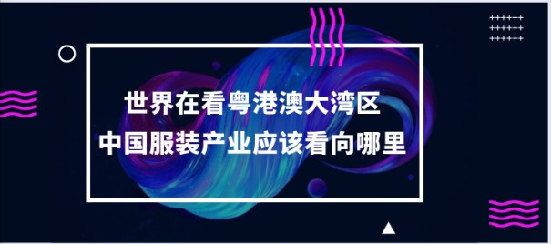 深圳国际服装供应链博览会,引领粤港澳大湾区服装展潮流趋势