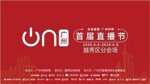 """广州首届直播节(中国·广州)直播界的""""双11"""""""