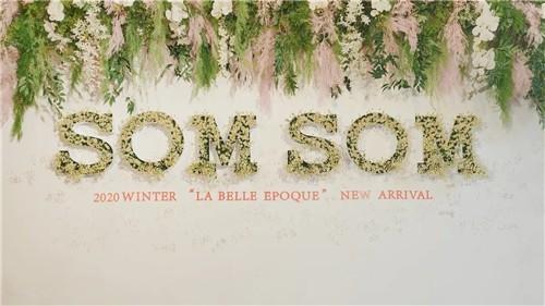 "SOM SOM索玛女装2020冬季新品""美好年代""发布会圆满结束"