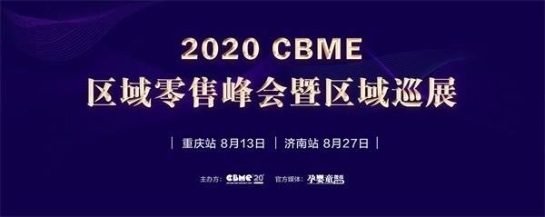 重启增长! 2020年度CBME区域峰会暨巡展正式启动