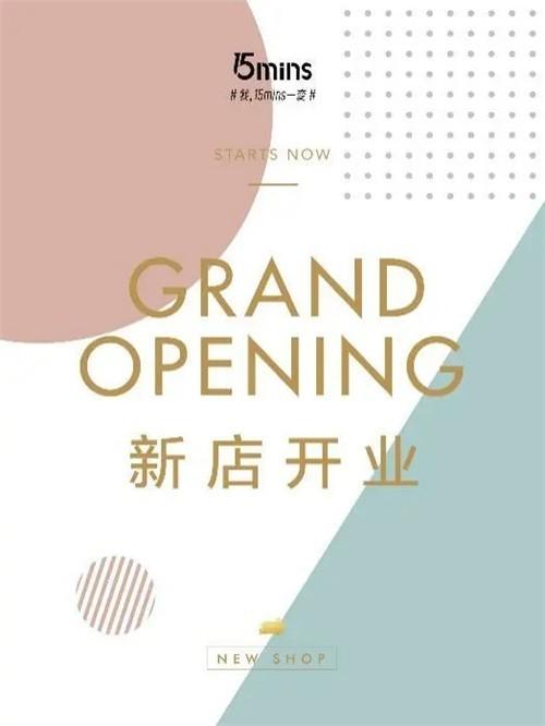 人气鞋履品牌15mins入驻银泰杭州武林总店