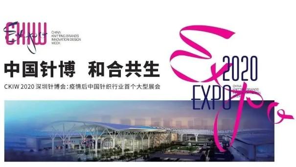 一组数据透视「2020深圳针博会」
