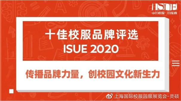 """2020 ISUE展商大大大大大公开!看一看你心仪的""""他""""来了没有?"""