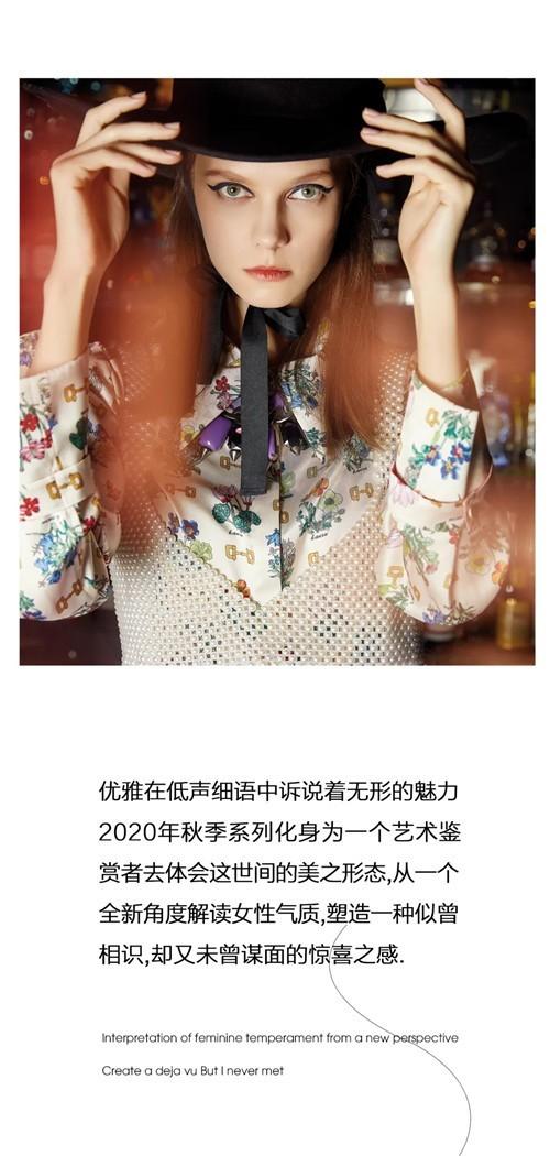 焕彩 HANXU韩序女装2020秋季视觉大片