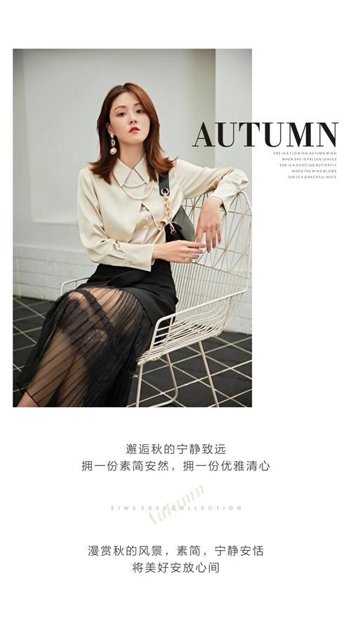 茜舞XIWU女装2020秋装新品系列 | 视界·SEE WORLD