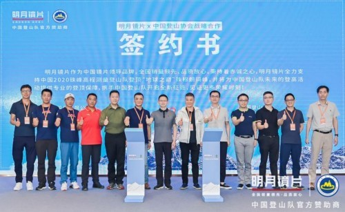 明月镜片应邀成为中国登山队官方赞助商