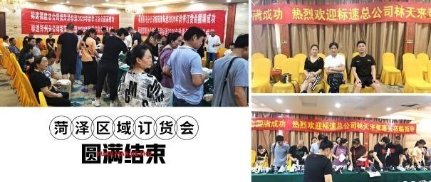 标速biaosu山东菏泽分公司 2020秋季订货会