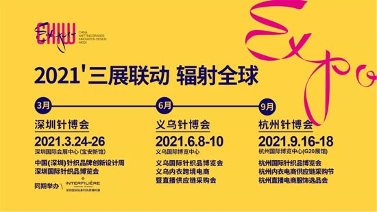INTERFILIERE深圳国际贴身时尚原辅料展全球招展正式启动