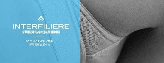 "INTERFILIèRE:内衣界的""老佛爷""亲自策划,再次亮相深圳针博会"