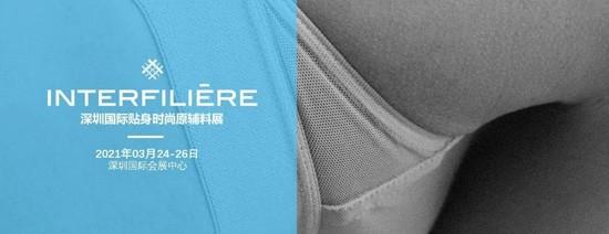CKIW针博会&INTERFILIèRE深圳展