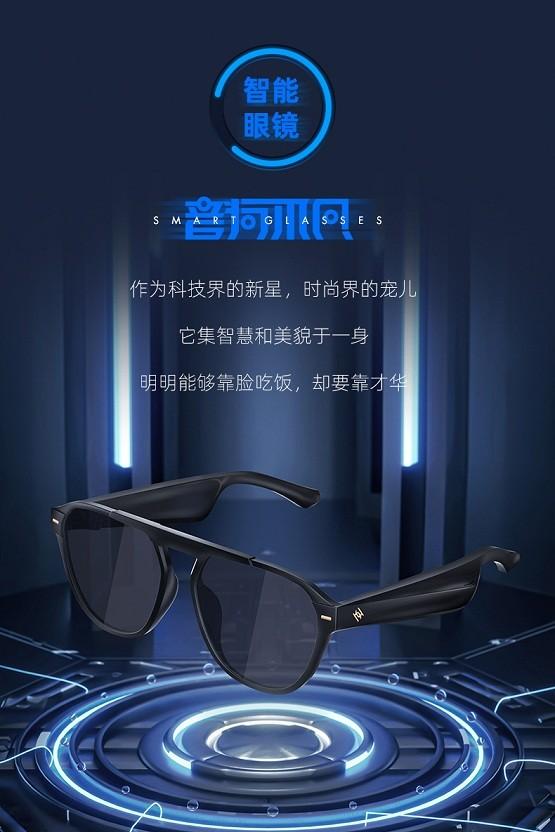时尚与科技兼备,海伦凯勒智能眼镜出街绝配