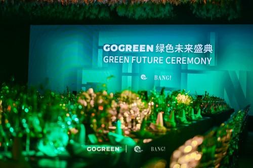 一场关于可持续的跨圈交流,GOGREEN绿色未来盛典在上海召开