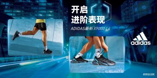 阿迪达斯发布最新款X9000 L4系列跑鞋,助力虚拟与现实世界自由畅跑
